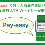 Amazonの支払いはゆうちょ銀行ATMのペイジーが簡単