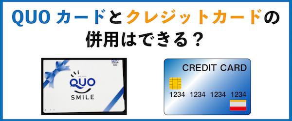 QUOカードはとクレジットカードの併用