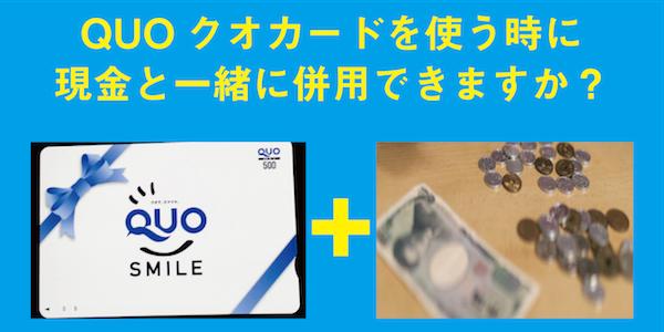 QUOクオカードの支払いで現金と一緒にできる