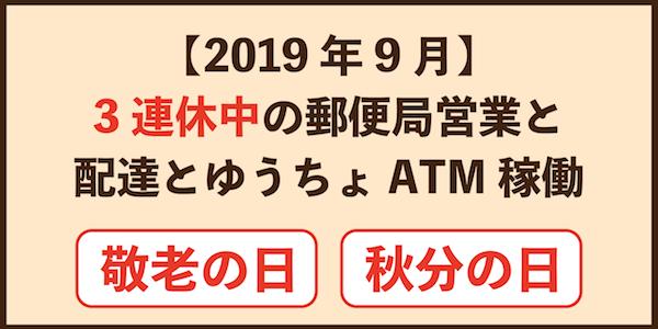 2019年9の3連休中の郵便局営業、配達とゆうちょATM