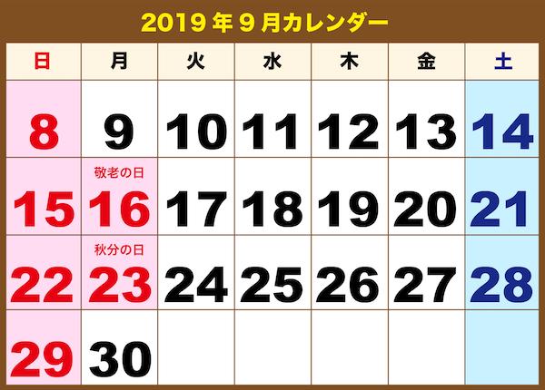 2019年9月3連休郵便局の窓口営業カレンダー