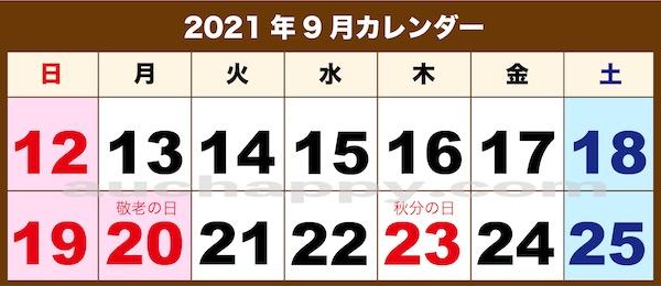 2021年9月祝日カレンダー