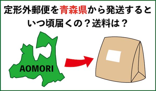 定形外郵便を青森県から発送するといつ頃届く