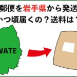 定形外郵便を岩手県から発送するとどれくらいで届く