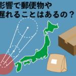 台風の影響で郵便物や荷物、宅配便が遅れることは?