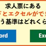 求人票にある「ワードとエクセルができる方」という基準