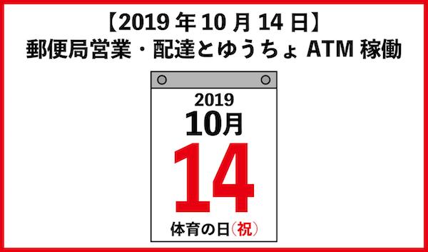 【2019年10月14日】郵便局営業・配達とゆうちょATM
