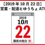 2019年10月22日国民の祝日。郵便局営業・配達とATM