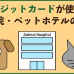 クレジットカードが使える動物病院・ペットホテル