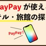 PayPayが使えるホテル・旅館の探し方