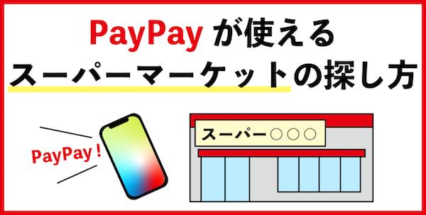 PayPayが使えるスーパーマーケットの探し方