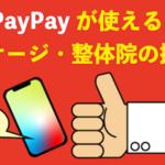 paypayが使えるマッサージ・整体院の探し方