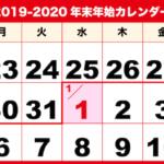2019年-2020年:年末年始の郵便局窓口営業と配達
