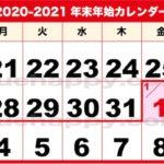 2020年-2021年末年始の郵便局窓口営業と配達