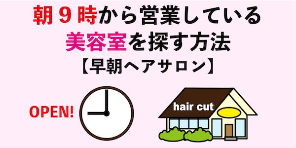 朝9時から営業している美容室を探す方法