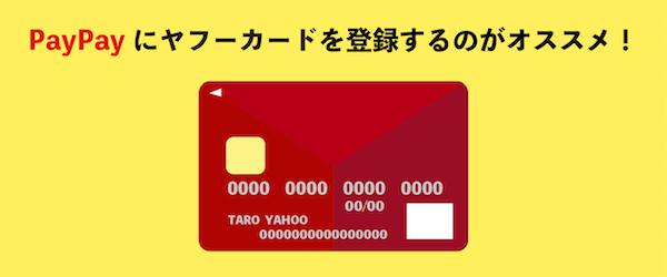 PayPayにヤフーカードを登録する