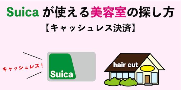 Suicaスイカが使える美容室の探し方