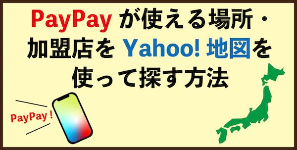 PayPayが使える場所・加盟店をYahoo!地図を使って探す