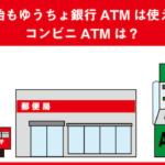 年末年始もゆうちょ銀行ATMは使えるの?コンビニATMは?