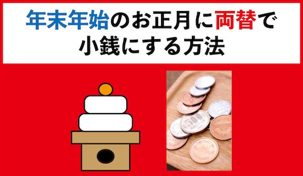 年末年始のお正月に両替で小銭にする方法