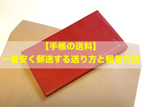 手帳の送料・安く郵送する送り方と梱包方法