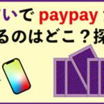 占いでpaypayが使えるのはどこ?