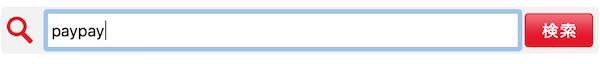 グーネットピット検索窓