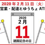 2020年2月11日 建国記念の日。郵便局営業・配達とATM