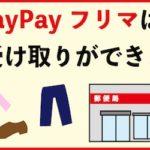 PayPayフリマは局留めの受け取り