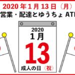 2020年1月13日成人の日。郵便局営業・配達とATM