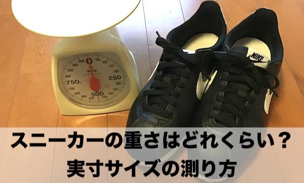 スニーカーの重さと実寸サイズの測り方