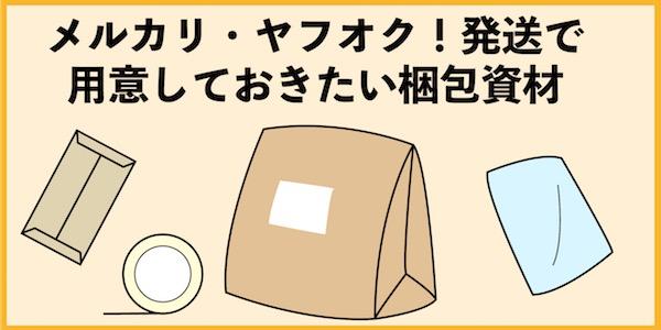 メルカリ、ヤフオク!発送で用意しておきたい梱包資材