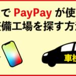 車検でpaypayが使える整備工場の探し方
