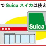 郵便局でSuicaスイカは使えるの?