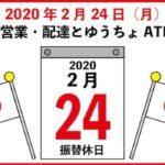 2020年2月24日 振替休日 郵便局営業と配達ATM