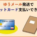 ゆうメール発送でクレジットカード支払いできるの?