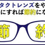 コンタクトレンズをやめて眼鏡にすれば節約になる