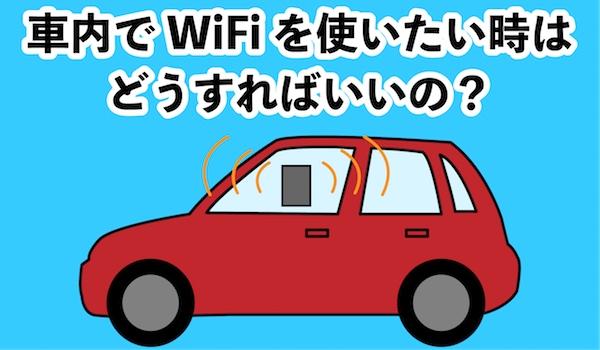 車内でWiFiを使いたい時はどうする