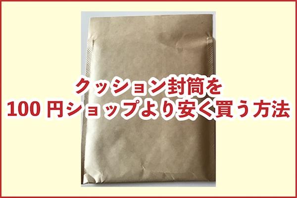 クッション封筒を100円ショップより安く買う
