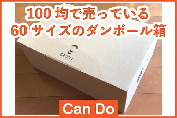 キャンドゥ(100均)の60サイズ・ダンボール箱