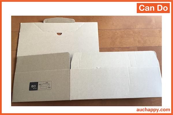 キャンドゥ(100均)の60サイズ・ダンボール箱2