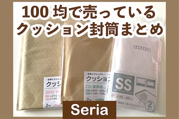 セリア(100円ショップ)で売っている「クッション封筒」