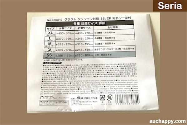 セリア・クッション封筒SSサイズ5