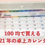 100均ダイソーで買える2021年の卓上カレンダー
