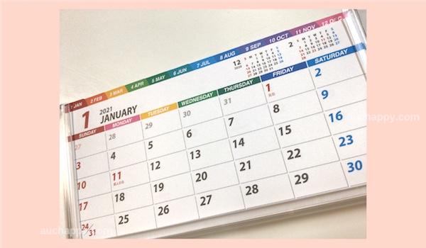 卓上カレンダー2021年