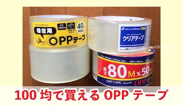 100均ダイソーなどで買えるOPPテープ