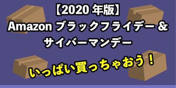 【2020年版】Amazonブラックフライデー