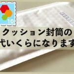 クッション封筒の切手代いくら?