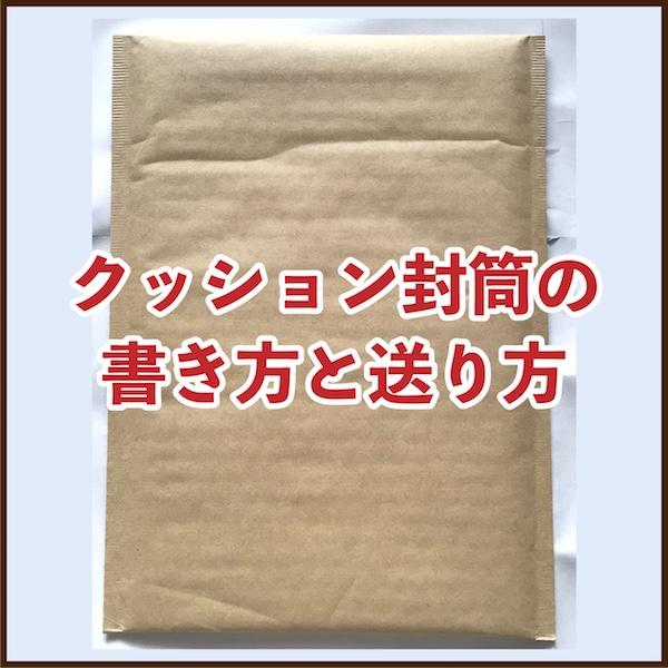 クッション封筒の書き方と送り方