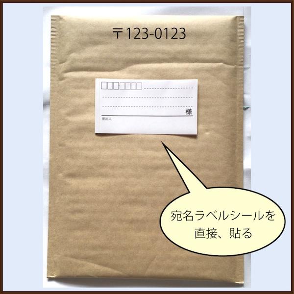 クッション封筒に宛名ラベルを貼る